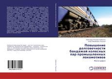 Bookcover of Повышение долговечности бандажей колесных пар промышленных локомотивов