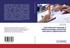 Bookcover of Системный подход к обеспечению качества высшего образования