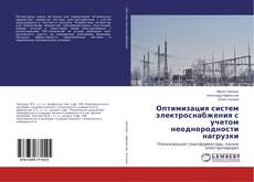 Bookcover of Оптимизация систем электроснабжения с учетом неоднородности нагрузки