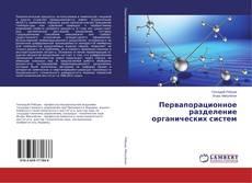 Capa do livro de Первапорационное разделение органических систем