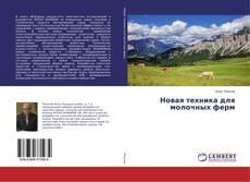 Portada del libro de Новая техника для молочных ферм