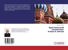 Bookcover of Христианский социализм: вчера и завтра