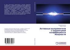 Bookcover of Активные выпрямители с коррекцией коэффициента мощности
