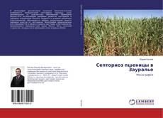 Bookcover of Септориоз пшеницы в Зауралье