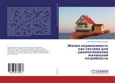 Bookcover of Жилая недвижимость как система для удовлетворения жилищной потребности