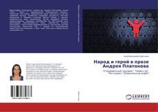 Bookcover of Народ и герой в прозе Андрея Платонова