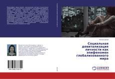 Buchcover von Социальная девитализация личности как эпифеномен глобализованного мира