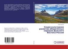 Социо-культурное развитие аборигенных народов Дальнего Востока России的封面