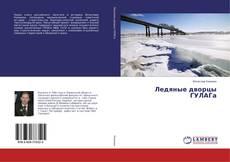 Ледяные дворцы ГУЛАГа的封面
