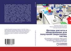 Bookcover of Методы расчета и оборудование для получения сверхтонких частиц