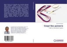 Bookcover of Спорт без допинга