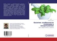 Couverture de Базилик: особенности селекции и возделывания