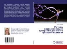 Bookcover of Методы превизуализации программ одиночного фигурного катания