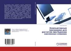 Bookcover of Компьютерные программы для расчетов при бурении наклонных скважин