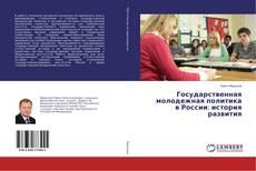 Обложка Государственная молодежная политика в России: история развития