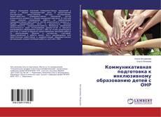 Коммуникативная подготовка к инклюзивному образованию детей с ОНР kitap kapağı