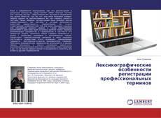 Обложка Лексикографические особенности регистрации профессиональных терминов
