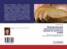 Модернизация технологического процесса выпечки хлеба kitap kapağı