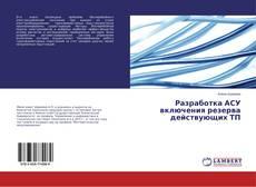 Bookcover of Разработка АСУ включения резерва действующих ТП