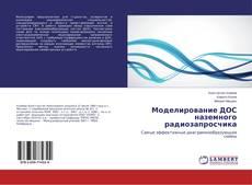 Buchcover von Моделирование ДОС наземного радиозапросчика