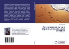 Bookcover of Космические лучи о странных кварковых звездах