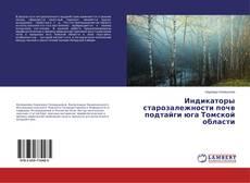 Bookcover of Индикаторы старозалежности почв подтайги юга Томской области