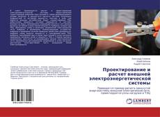 Portada del libro de Проектирование и расчет внешней электроэнергетической системы