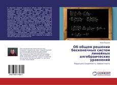 Copertina di Об общем решении бесконечных систем линейных алгебраических уравнений