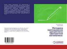 Buchcover von Методика преподавания дисциплины «Дискретная математика»