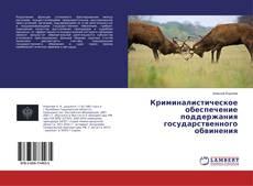Capa do livro de Криминалистическое обеспечение поддержания государственного обвинения
