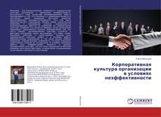 Borítókép a  Корпоративная культура организации в условиях неэффективности - hoz