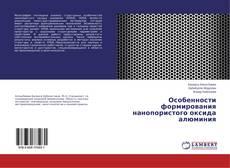 Buchcover von Особенности формирования нанопористого оксида алюминия