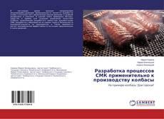 Bookcover of Разработка процессов СМК применительно к производству колбасы