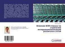Bookcover of Влияние ВЭП страны на стратегию интернационализации розничных сетей