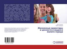 Жизненные ориентиры и ценности учащихся малого города kitap kapağı