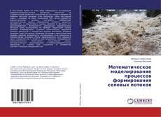 Bookcover of Математическое моделирование процессов формирования селевых потоков