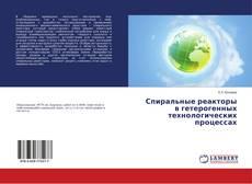 Bookcover of Спиральные реакторы в гетерогенных технологических процессах