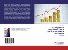 Copertina di Измерение неравенства в распределении доходов