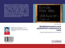 Bookcover of Дифференциальные уравнения смешанного типа