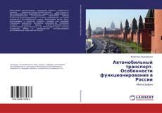 Обложка Автомобильный транспорт. Особенности функционирования в России