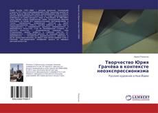 Обложка Творчество Юрия Грачёва в контексте неоэкспрессионизма