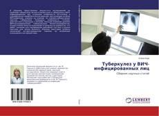 Bookcover of Туберкулез у ВИЧ-инфицированных лиц
