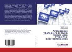 Buchcover von Лаборатория удалённого доступа: первые шаги студентов-электромехаников