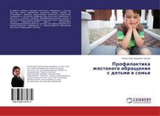 Обложка Профилактика жестокого обращения с детьми в семье