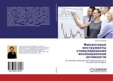 Couverture de Финансовые инструменты стимулирования инновационной активности