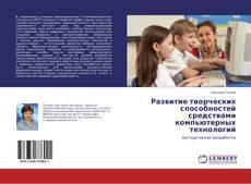 Bookcover of Развитие творческих способностей средствами компьютерных технологий