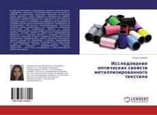 Bookcover of Исследование оптических свойств металлизированного текстиля