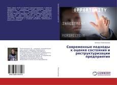 Обложка Современные подходы к оценке состояния и реструктуризации предприятия