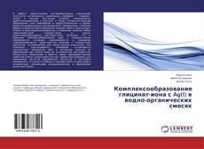 Bookcover of Комплексообразование глицинат-иона с Ag(I) в водно-органических смесях