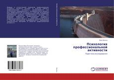 Bookcover of Психология профессиональной активности
